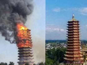 """四川一佛塔发生火灾""""亚洲第一高木塔""""被烧毁"""
