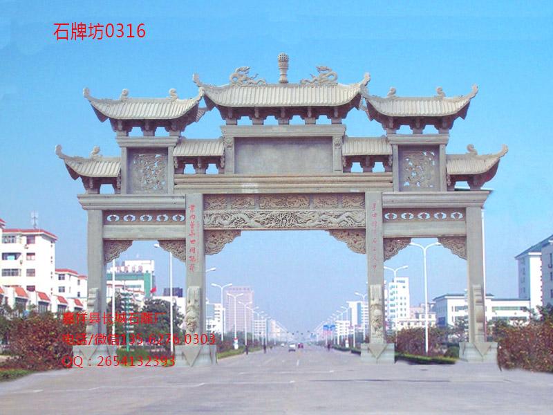 安徽农村石牌坊制作样式