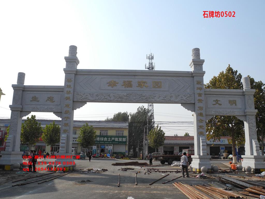 洛阳农村牌坊价格及图片-石牌坊厂家-嘉祥长城石雕厂