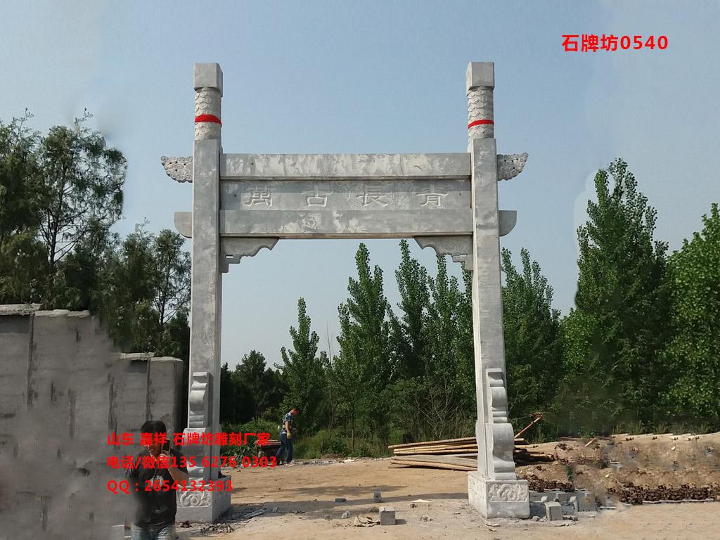 农村墓地石牌坊雕刻图片样式