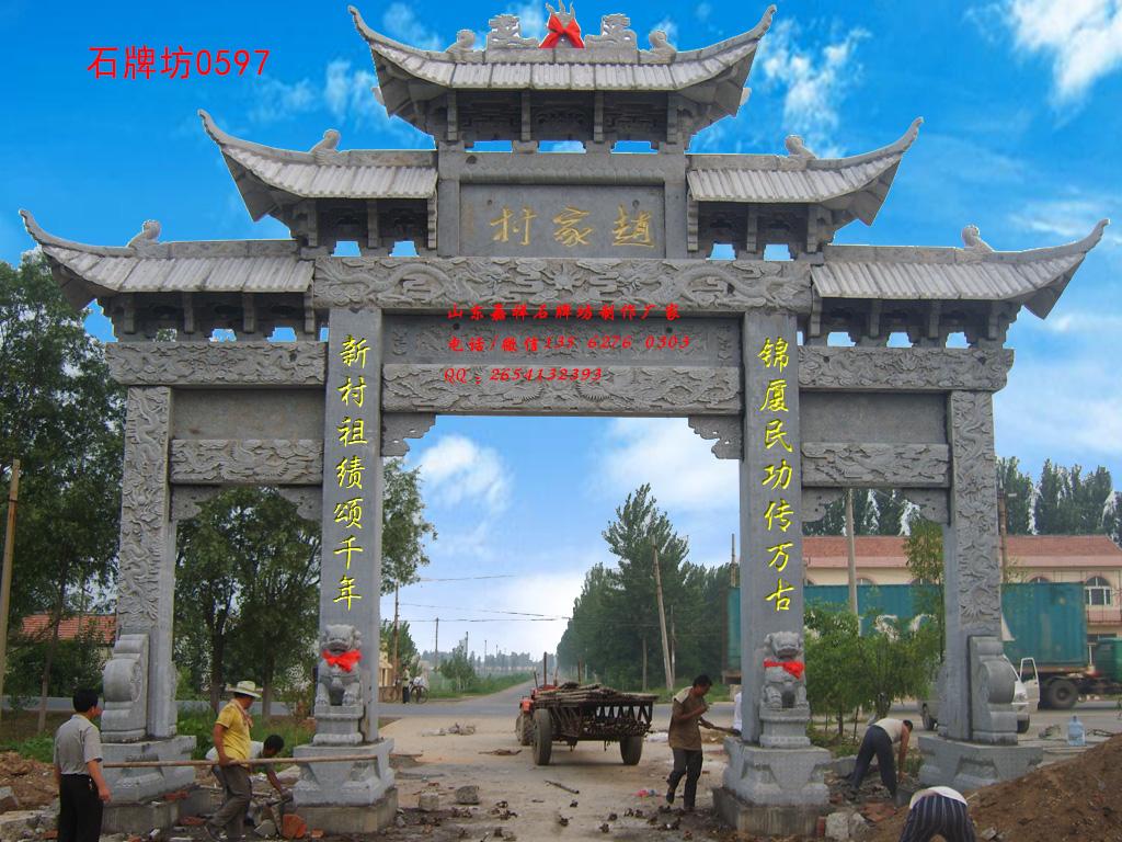 村口牌坊图片-美丽乡村入口设计
