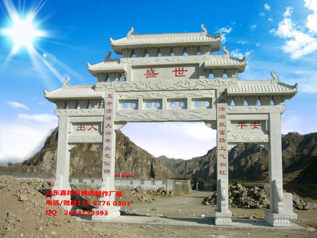 村口石雕门楼图片